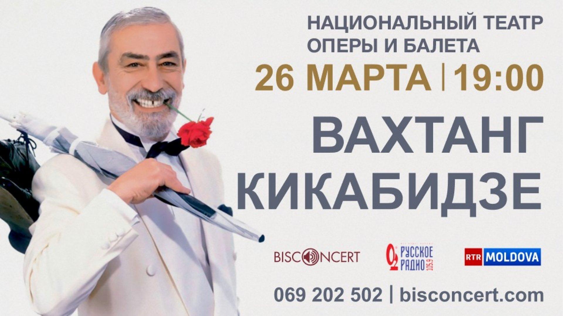 Vahtang Kikabidze - Concert 2020